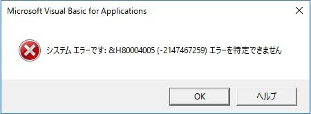 エクセル ファイル が 破損