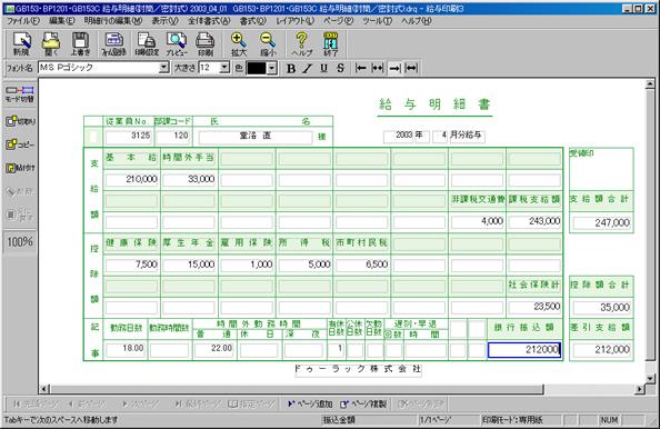 カレンダー カレンダー a5 : 月の給与明細データをもとに ...