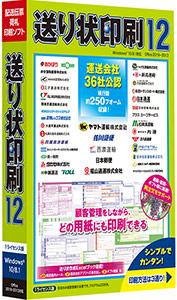 送り状 印刷 ヤマト 送り状印刷ソフト・クロネコヤマト版|ミッドウェーソフトウェアデザインズ